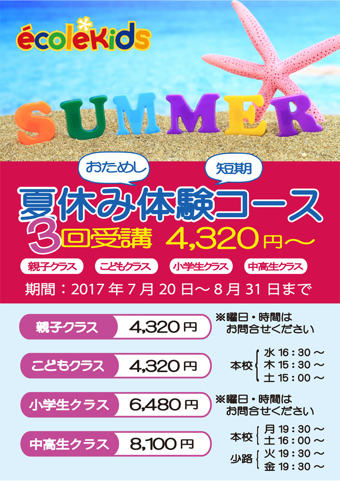 summer short cours_下層ページ02