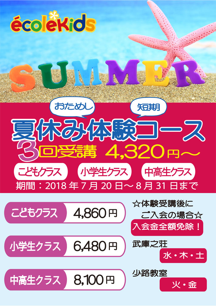 summer short cours_下層ページ